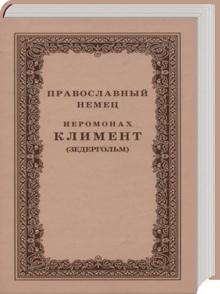 Православный немец. Иеромонах Климент