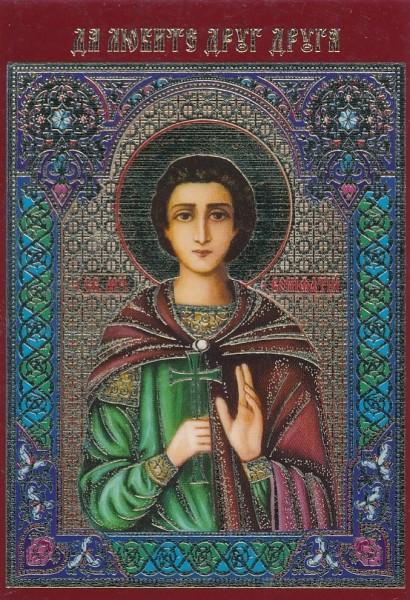 """Икона ламинированная с молитвой """"Св. мученик Вонифатий"""""""