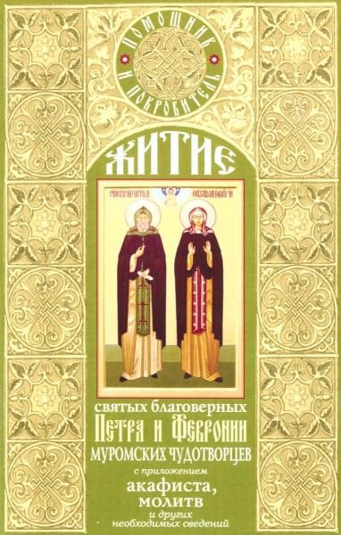 Житие святых благоверных Петра и Февронии Муромских чудотворцев с приложением акафиста, молитв и дру