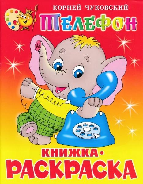 Телефон. Книжка расскраска