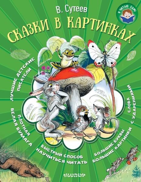 Сказки в картинках. В. Сутеев.