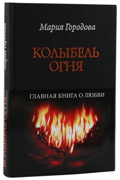 Колыбель огня. Главная книга о любви