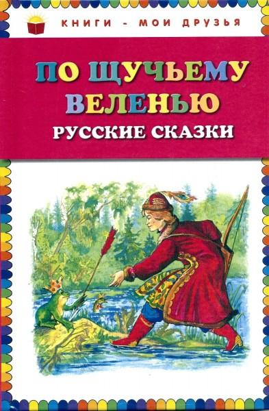 По щучьему веленью. Русские сказки