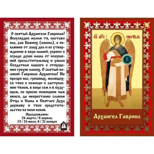 Икона ламинированная с молитвой Архангел Гавриил