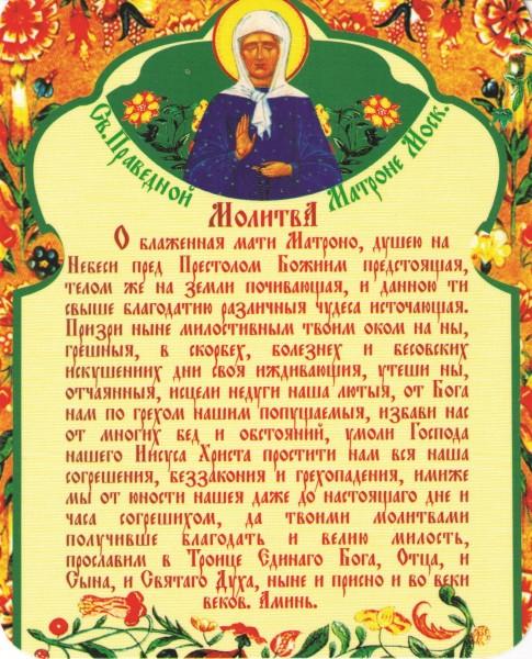 Магнит с молитвой Матроне Московской