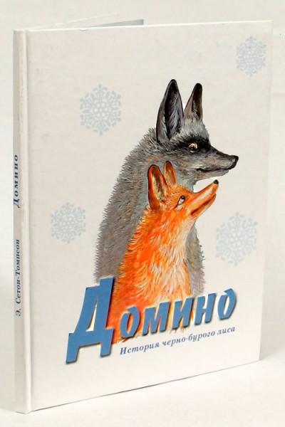 Домино. История черно-бурого лиса.