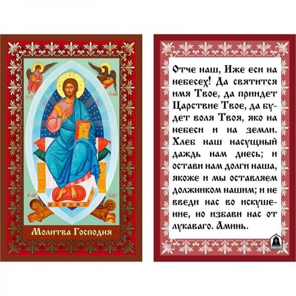 Икона ламинированная с молитвой Спаситель - молитва господня