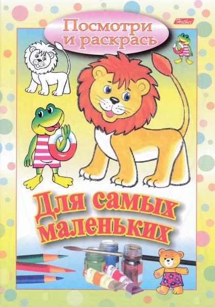Раскраска для самыx маленькиx - Львенок