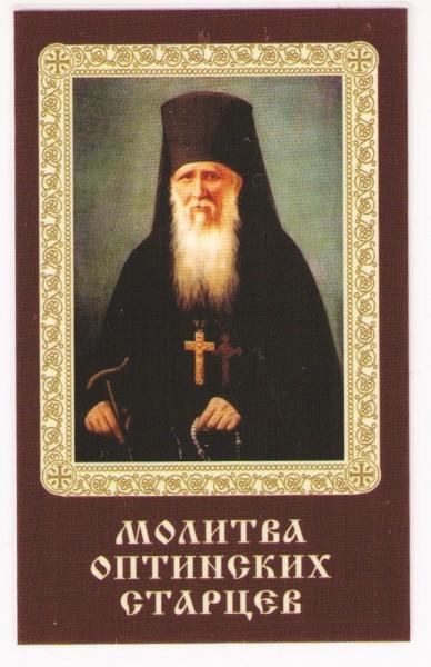 """Ламинированная икона """"Молитва оптинских старцев"""""""
