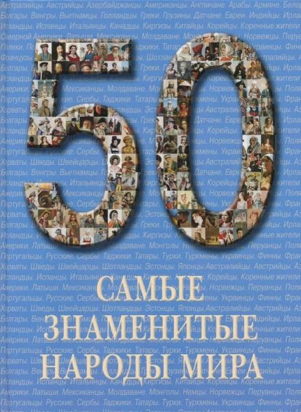 50. Самые знаменитые народы мира