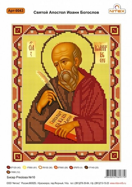 """Рисунок на канве """"Святой Апостол Иоанн Богослов"""""""
