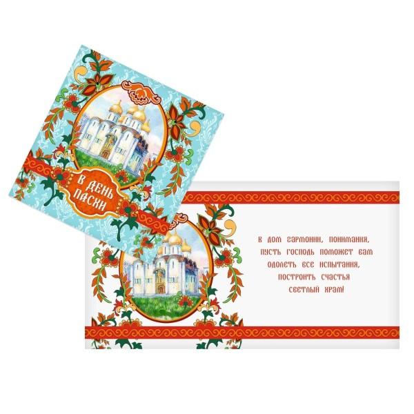 """Мини-открытка """"В день Пасхи"""", храм"""