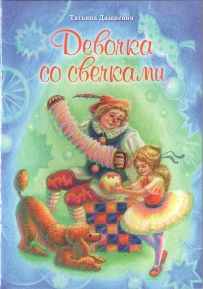 Девочка со свечками. Татьяна Дашкевич