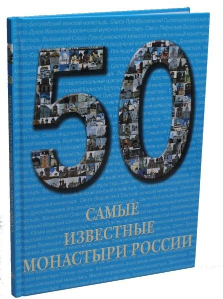 50. Самые известные монастыри России