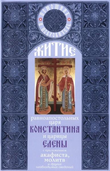Житие равноапостольных царя Константина и царицы Елены с приложением акафиста