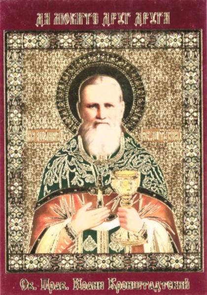 """Икона ламинированная с молитвой """"Святой Иоанн Кронштадтский"""""""