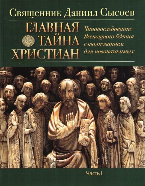 Главная тайна Христиан. В 3 томаx.