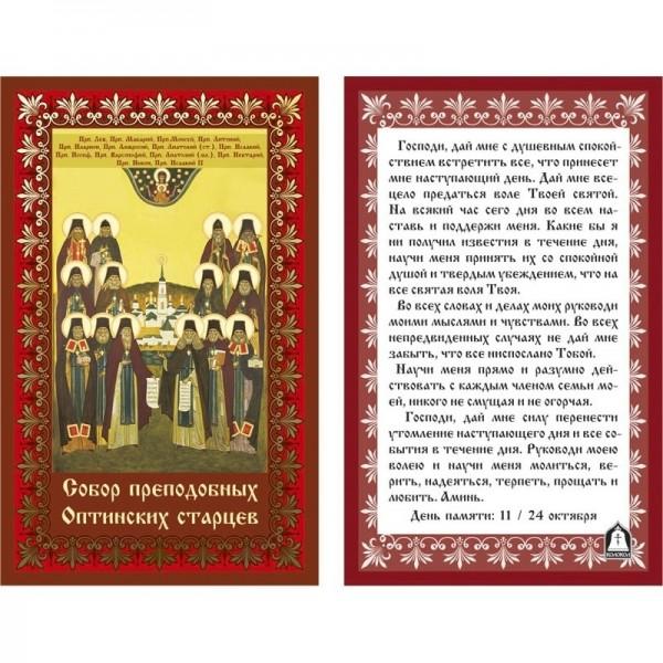 Икона ламинированная с молитвой Собор преподобных Оптинских старцев