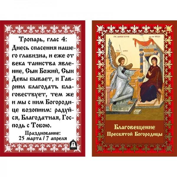 """Икона ламинированная с молитвой """"Благовещение Пресвятой Богородицы"""""""