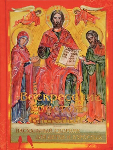 """""""Воскресение Христово видевше..."""" Пасхальный сборник для детей и взрослых."""