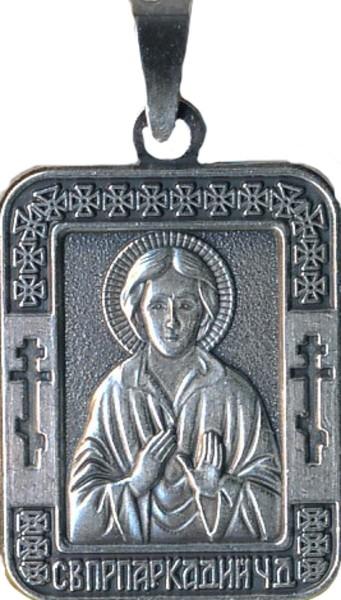 Именная нательная икона Аркадий, мужские имена
