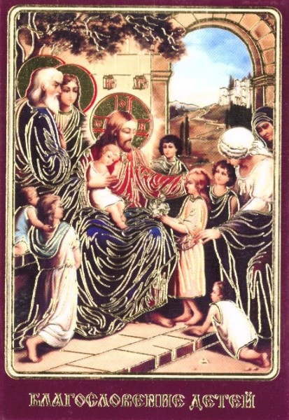"""Икона ламинированная с молитвой """"Благословение детей"""""""