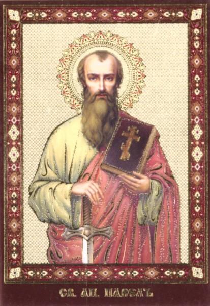 """Икона ламинированная с молитвой """"Святой Первоверховный апостол Павел"""""""