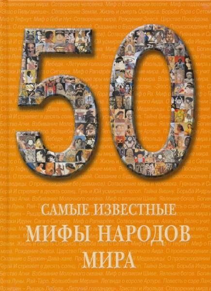 50. Самые известные мифы народов мира