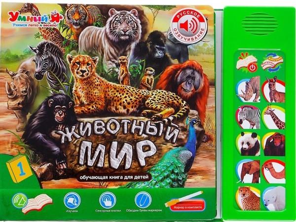 Животный мир. Интерактивная книга для детей