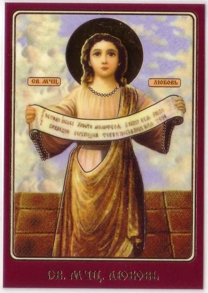 """Икона ламинированная с молитвой """"Святая мученица Любовь Римская"""""""