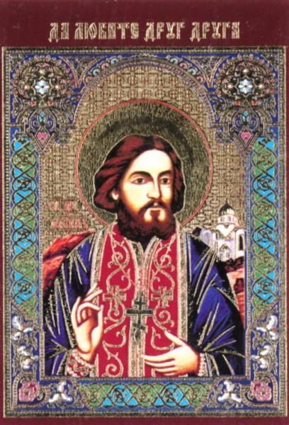 Икона ламинированная с молитвой Святой мученик Максим