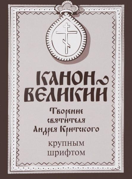 Канон Великий. Творение святителя Андрея Критского.