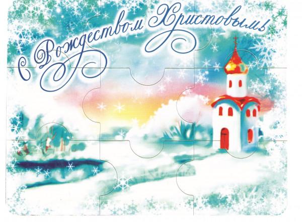 Магнит-пазл с Рождеством Христовым