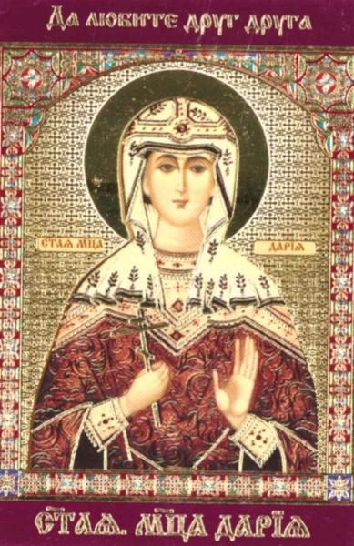 """Икона ламинированная с молитвой """"Святая мученица Дария (Дарья) Римская"""""""