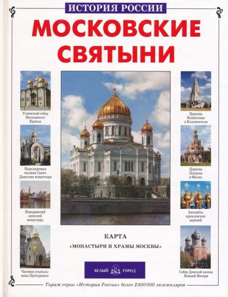 История России: Московские святыни