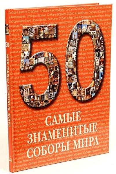 50. Самые знаменитые соборы мира