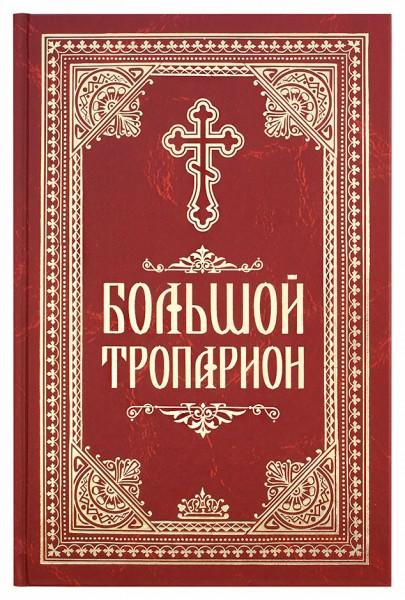 Большой Тропарион. Русский шрифт