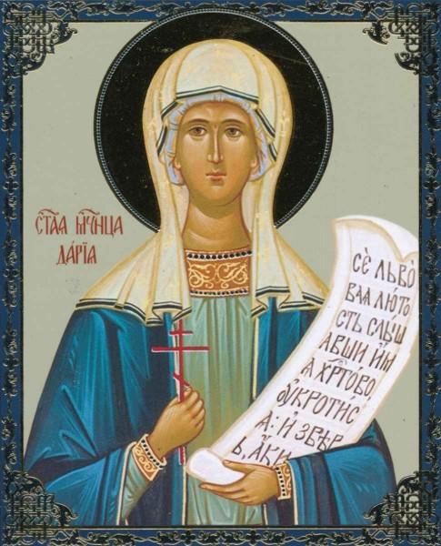 Икона Святая мученица Дария (Дарья) Римская