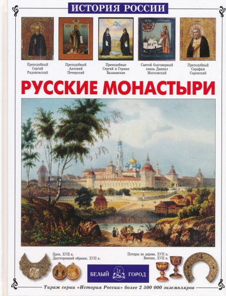 История России: Русские монастыри