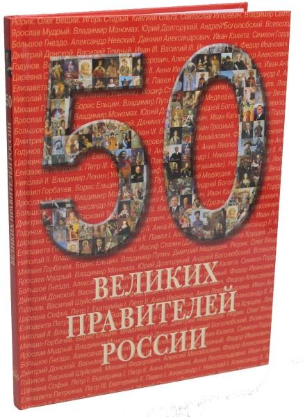 50. Великих правителей России.