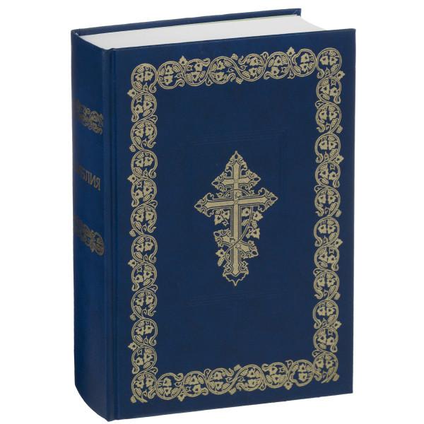 Библия синяя