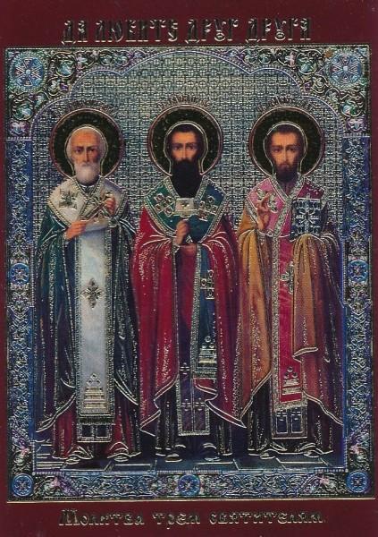 """Икона ламинированная с молитвой трем святителям """"Василию, Григорию, Иоанну"""""""