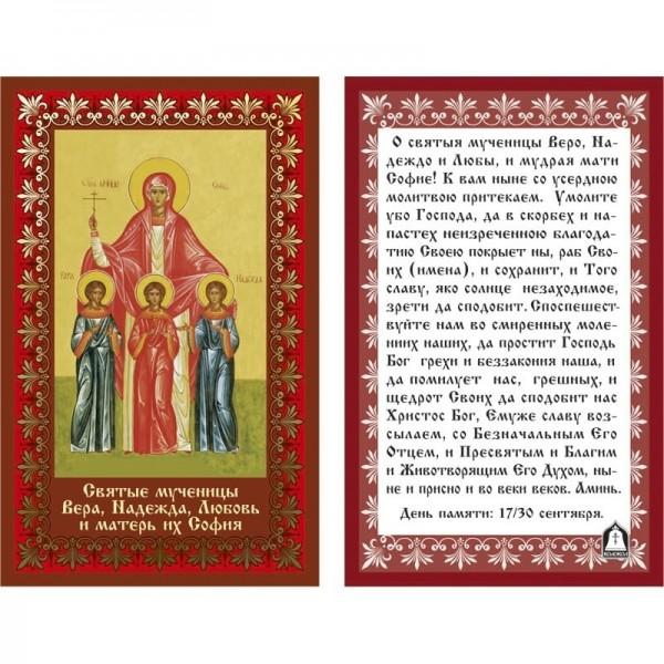 Икона ламинированная с молитвой Св.мученица Вера, Надежда, Любовь