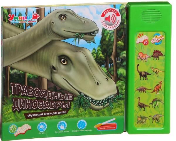 Травоядные динозавры. Интерактивная книга для детей