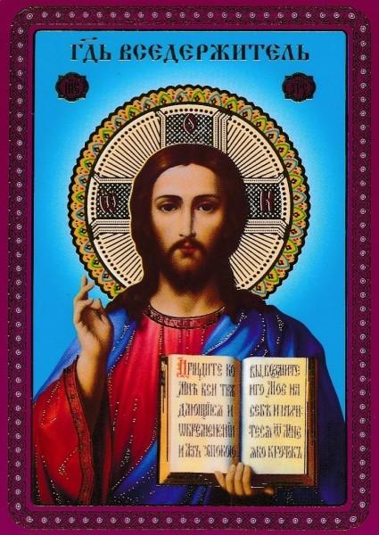 """Икона ламинированная с молитвой """"Господь Вседержитель"""""""