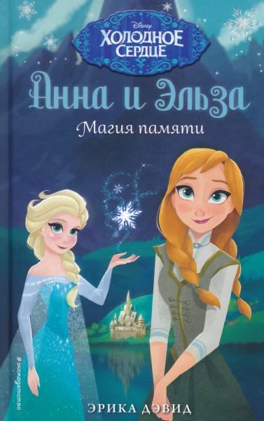 Магия памяти. Анна и Эльза