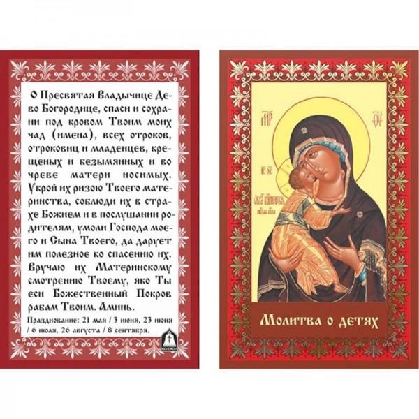 Икона ламинированная Владимирская, молитва о детях