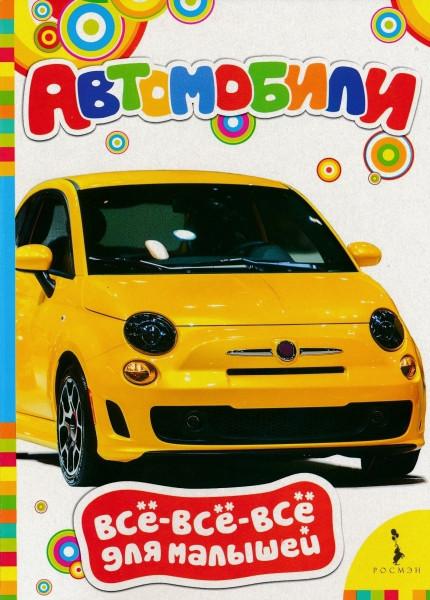 Автомобили. Книги для самых маленьких