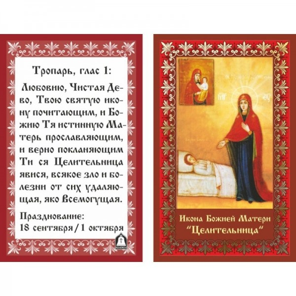 """Икона Божией Матери ламинированная с молитвой """"Целительница"""""""