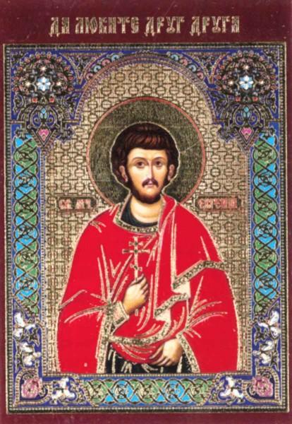 """Икона ламинированная с молитвой """"Святой мученик Евгений"""""""